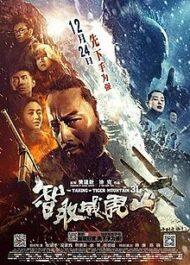 ดูหนังออนไลน์ฟรี The Taking of Tiger Mountain (2014) ยุทธการยึดผาพยัคฆ์ หนังเต็มเรื่อง หนังมาสเตอร์ ดูหนังHD ดูหนังออนไลน์ ดูหนังใหม่