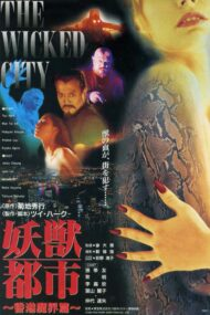 ดูหนังออนไลน์ฟรี The Wicked City (1992) เมืองหน้าขนใครจะทำให้มันเกลี้ยง หนังเต็มเรื่อง หนังมาสเตอร์ ดูหนังHD ดูหนังออนไลน์ ดูหนังใหม่