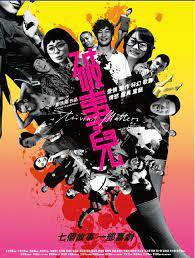 ดูหนังออนไลน์ฟรี Trivial Matters (2007) หนังเต็มเรื่อง หนังมาสเตอร์ ดูหนังHD ดูหนังออนไลน์ ดูหนังใหม่