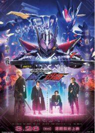 ดูหนังออนไลน์ฟรี Zero-One Others Kamen Rider Metsubou Jinrai (2021) หนังเต็มเรื่อง หนังมาสเตอร์ ดูหนังHD ดูหนังออนไลน์ ดูหนังใหม่