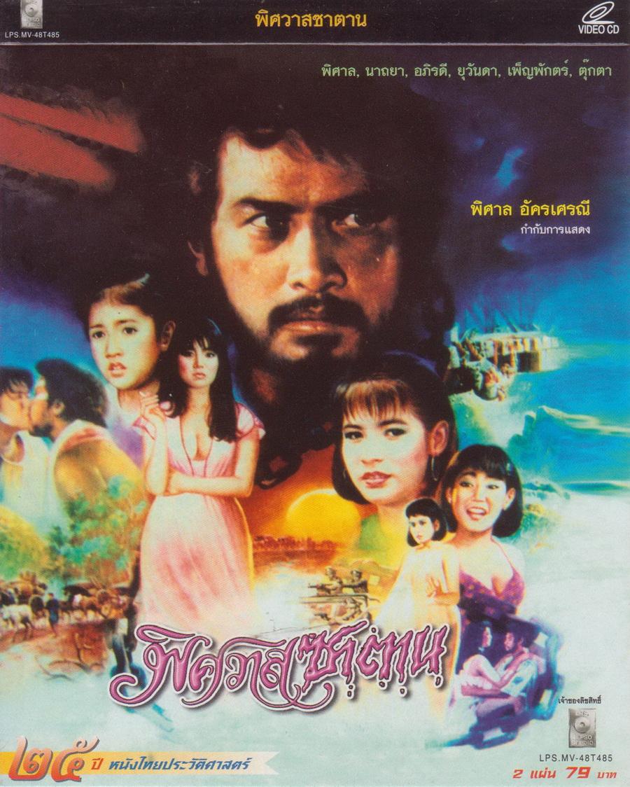 ดูหนังออนไลน์ฟรี พิศวาสซาตาน (1986) หนังเต็มเรื่อง หนังมาสเตอร์ ดูหนังHD ดูหนังออนไลน์ ดูหนังใหม่