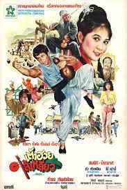 ดูหนังออนไลน์HD เต้าฮวยไล้เหลี่ยว (1980) หนังเต็มเรื่อง หนังมาสเตอร์ ดูหนังHD ดูหนังออนไลน์ ดูหนังใหม่