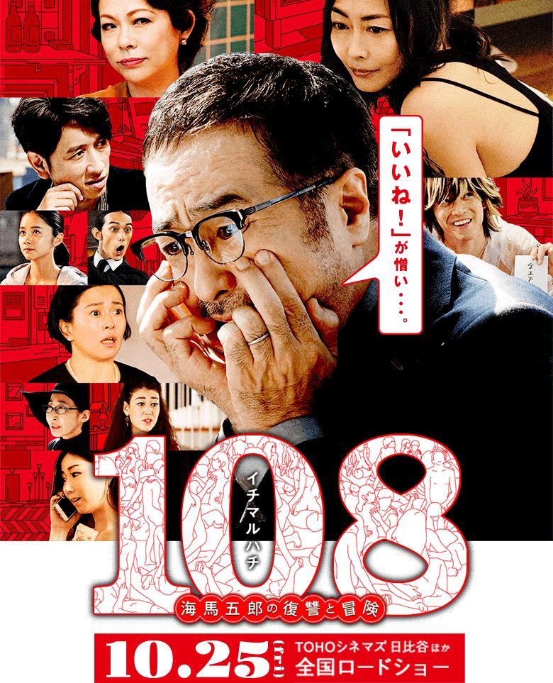 ดูหนังออนไลน์ฟรี 108 Revenge and Adventure of Goro Kaiba (2019) หนังเต็มเรื่อง หนังมาสเตอร์ ดูหนังHD ดูหนังออนไลน์ ดูหนังใหม่