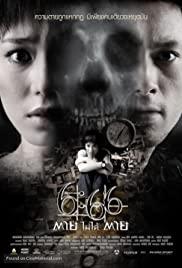 ดูหนัง 6-66 DEATH HAPPEN (2009) 6-66 ตายไม่ได้ตาย