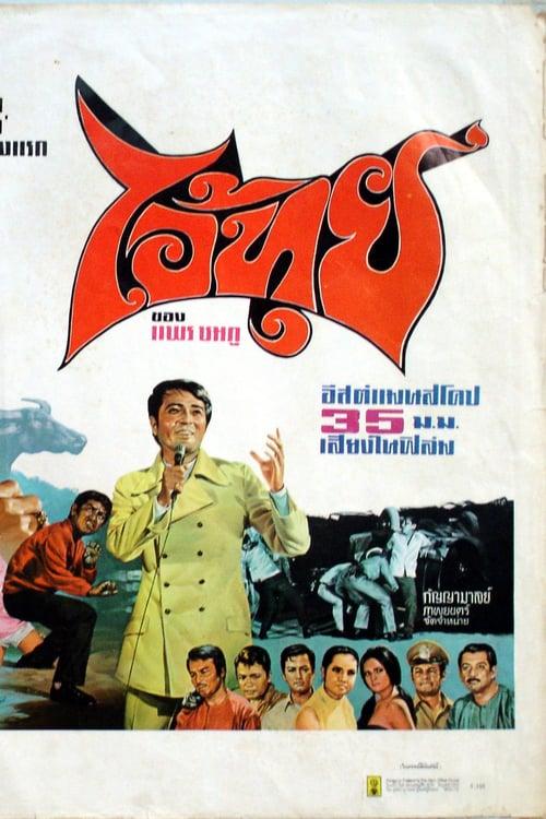 ดูหนังออนไลน์HD Ai Tui (1971) ไอ้ทุย หนังเต็มเรื่อง หนังมาสเตอร์ ดูหนังHD ดูหนังออนไลน์ ดูหนังใหม่
