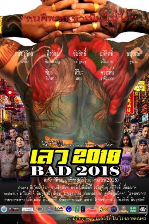 ดูหนังออนไลน์ฟรี BAD 2018 (2019) เลว 2018 หนังเต็มเรื่อง หนังมาสเตอร์ ดูหนังHD ดูหนังออนไลน์ ดูหนังใหม่