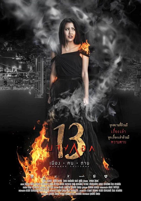 ดูหนัง BANGKOK 13 MUANG KON TAI (2016) บางกอก 13 เมือง-ฅน-ตาย