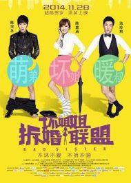 ดูหนังออนไลน์ฟรี Bad Sister (2014) หนังเต็มเรื่อง หนังมาสเตอร์ ดูหนังHD ดูหนังออนไลน์ ดูหนังใหม่