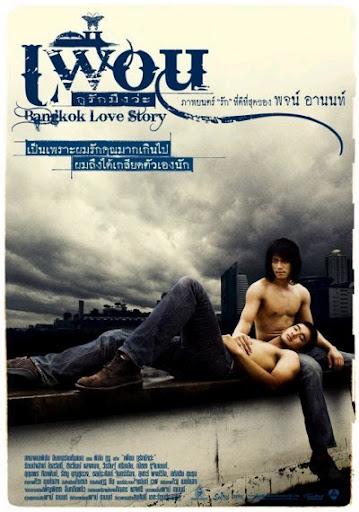 ดูหนังออนไลน์ฟรี Bangkok Love Story (2007) เพื่อน…กูรักมึงว่ะ หนังเต็มเรื่อง หนังมาสเตอร์ ดูหนังHD ดูหนังออนไลน์ ดูหนังใหม่