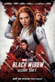 ดูหนังออนไลน์ฟรี Black Widow (2021) แบล็ค วิโดว์ หนังเต็มเรื่อง หนังมาสเตอร์ ดูหนังHD ดูหนังออนไลน์ ดูหนังใหม่