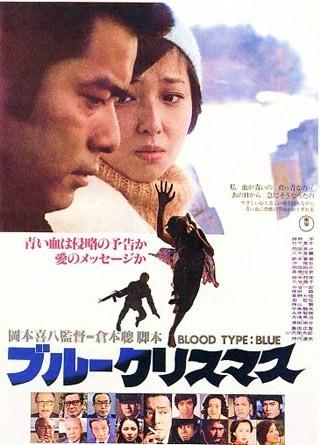 ดูหนังออนไลน์HD Blue Christmas (1978) เลือดสีน้ำเงิน หนังเต็มเรื่อง หนังมาสเตอร์ ดูหนังHD ดูหนังออนไลน์ ดูหนังใหม่