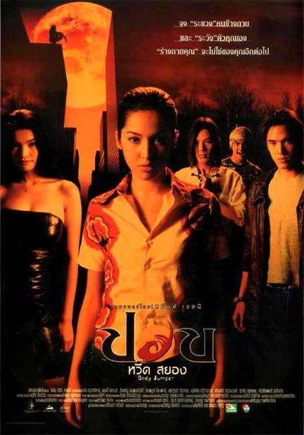 ดูหนัง Body Jumper (2001) ปอบหวีดสยอง