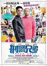 ดูหนังออนไลน์ฟรี Buddy Cops (2016) คู่หูตำรวจฮา หนังเต็มเรื่อง หนังมาสเตอร์ ดูหนังHD ดูหนังออนไลน์ ดูหนังใหม่