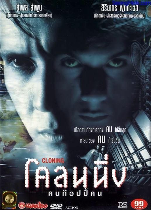ดูหนัง Cloning (1999) โคลนนิ่ง คนก๊อปปี้คน