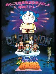 ดูหนังออนไลน์ฟรี Diary on the Creation of the World (1995) โดราเอมอน ตอน บันทึกการสร้างโลก หนังเต็มเรื่อง หนังมาสเตอร์ ดูหนังHD ดูหนังออนไลน์ ดูหนังใหม่