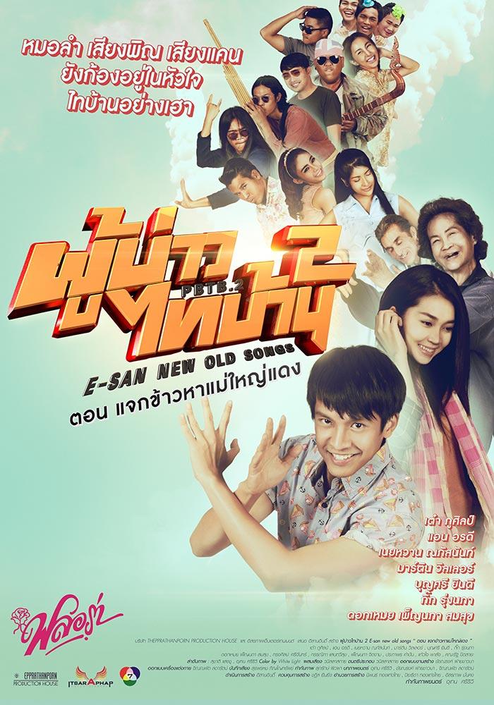 ดูหนัง E-San new old songs (2016) ผู้บ่าวไทบ้าน 2 ตอน แจกข้าวหาแม่ใหญ่แดง