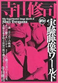 ดูหนังออนไลน์ฟรี Emperor Tomato Ketchup (1971) หนังเต็มเรื่อง หนังมาสเตอร์ ดูหนังHD ดูหนังออนไลน์ ดูหนังใหม่