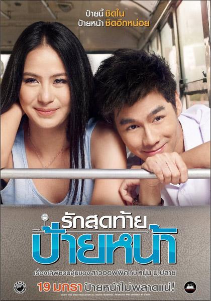 ดูหนัง FIRST KISS (2012) รักสุดท้ายป้ายหน้า