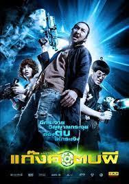 ดูหนัง Ghost Day (2012) แก๊งค์ตบผี