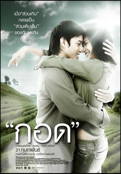 ดูหนัง HANDLE ME WITH CARE (2008) กอด