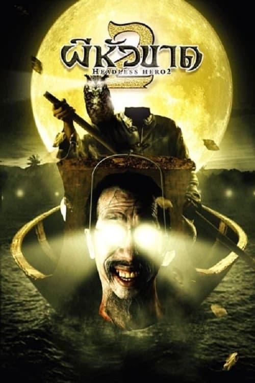 ดูหนัง Headless Hero 2 (2004) ผีหัวขาด 2