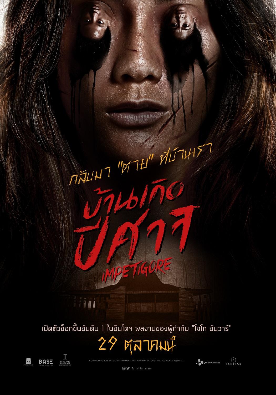 ดูหนังออนไลน์ฟรี Impetigore (2019) บ้านเกิดปีศาจ หนังเต็มเรื่อง หนังมาสเตอร์ ดูหนังHD ดูหนังออนไลน์ ดูหนังใหม่