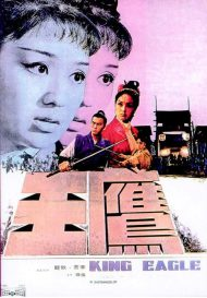 ดูหนังออนไลน์ฟรี King Eagle (1971) จอมอินทรีบุกเดี่ยว หนังเต็มเรื่อง หนังมาสเตอร์ ดูหนังHD ดูหนังออนไลน์ ดูหนังใหม่