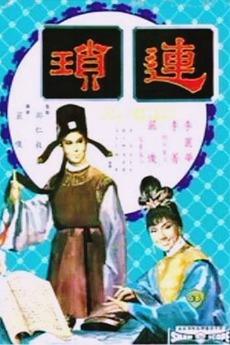 ดูหนังออนไลน์ฟรี Lady Jade Locket (1967) เสน่ห์นางพราย หนังเต็มเรื่อง หนังมาสเตอร์ ดูหนังHD ดูหนังออนไลน์ ดูหนังใหม่