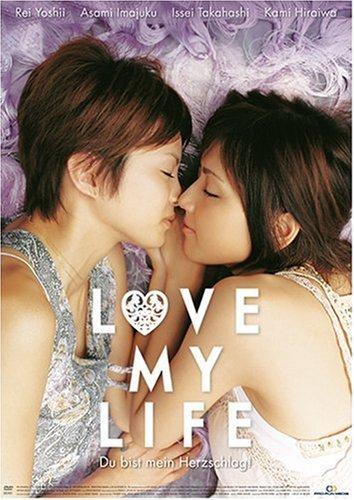 ดูหนังออนไลน์ฟรี Love My Life (2006) หนังเต็มเรื่อง หนังมาสเตอร์ ดูหนังHD ดูหนังออนไลน์ ดูหนังใหม่