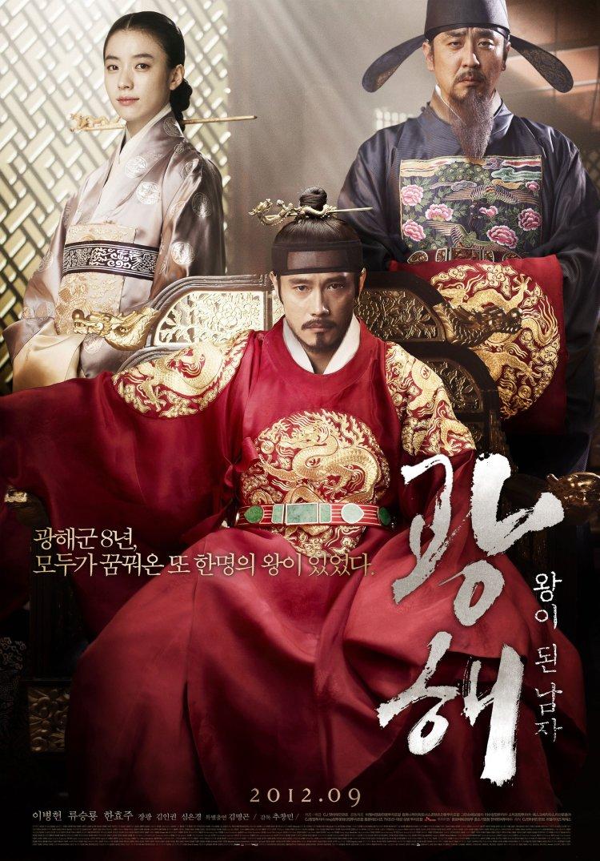 ดูหนัง MASQUERADE (2012) ควังแฮ จอมกษัตริย์เกาหลี