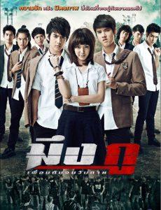 ดูหนังออนไลน์HD Meung Gu Friends Never Die (2012) มึงกู เพื่อนกันจนวันตาย หนังเต็มเรื่อง หนังมาสเตอร์ ดูหนังHD ดูหนังออนไลน์ ดูหนังใหม่