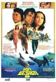 ดูหนังออนไลน์ฟรี Narok Tarutao (1976) นรกตะรูเตา หนังเต็มเรื่อง หนังมาสเตอร์ ดูหนังHD ดูหนังออนไลน์ ดูหนังใหม่