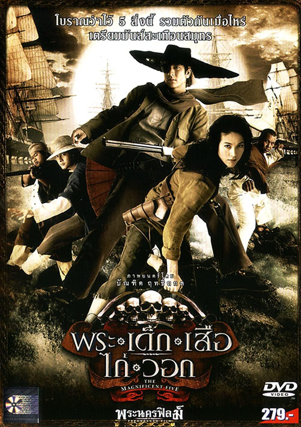 ดูหนัง Phra-dek-seua-kai-wawk (2006) พระ เด็ก เสือ ไก่ วอก