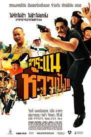ดูหนังออนไลน์ฟรี SARANAE HAO PENG (2009) สาระแน ห้าวเป้ง!! หนังเต็มเรื่อง หนังมาสเตอร์ ดูหนังHD ดูหนังออนไลน์ ดูหนังใหม่