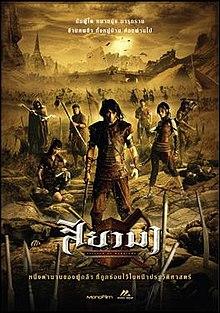 ดูหนัง SIYAMA (2008) สียามา