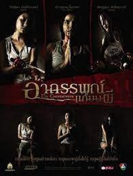 ดูหนัง THE COMMITMENT (2004) อาถรรพณ์แก้บนผี