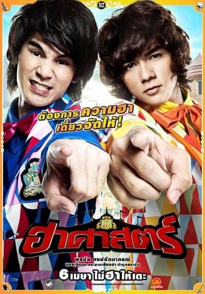 ดูหนัง THE HZ COMEDIANS (2011) ฮาศาสตร์