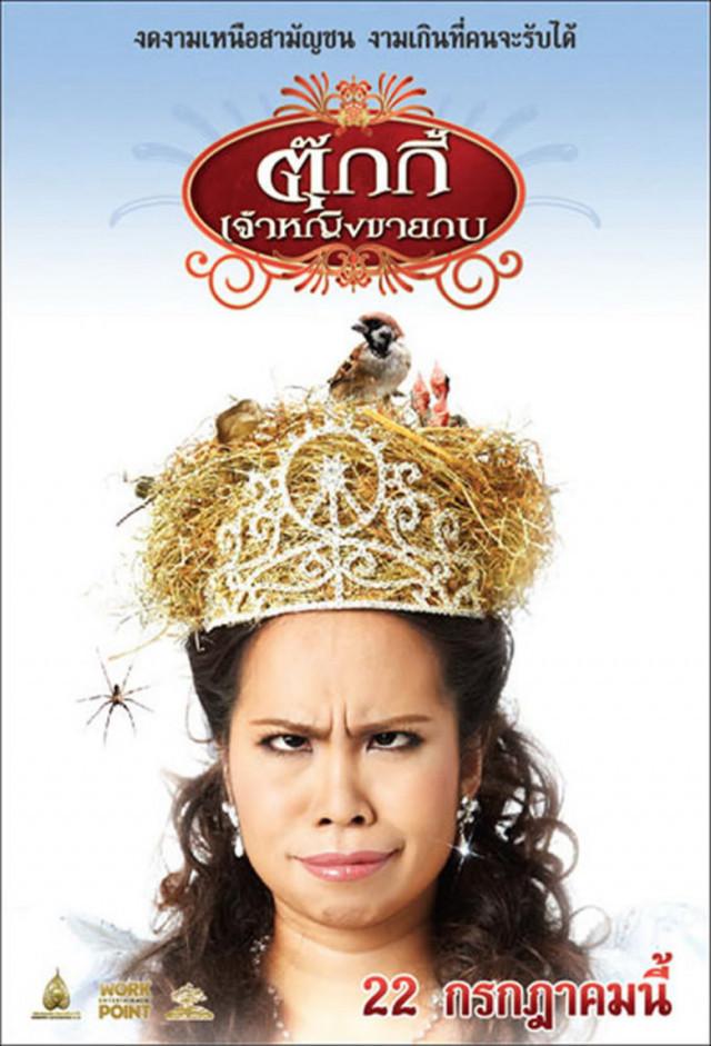 ดูหนัง TUKKY (2010) ตุ๊กกี้ เจ้าหญิงขายกบ