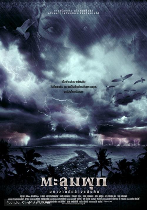 ดูหนัง Taloompuk (2002) ตะลุมพุก มหาวาตภัยล้างแผ่นดิน