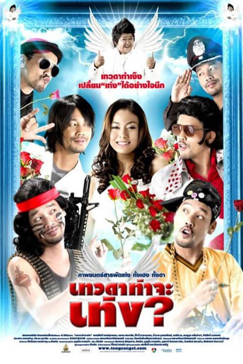 ดูหนังออนไลน์ฟรี Tengs Angel (2008) เทวดาท่าจะเท่ง หนังเต็มเรื่อง หนังมาสเตอร์ ดูหนังHD ดูหนังออนไลน์ ดูหนังใหม่