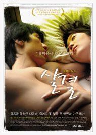 ดูหนังออนไลน์ฟรี Texture of Skin (2007) หนังเต็มเรื่อง หนังมาสเตอร์ ดูหนังHD ดูหนังออนไลน์ ดูหนังใหม่