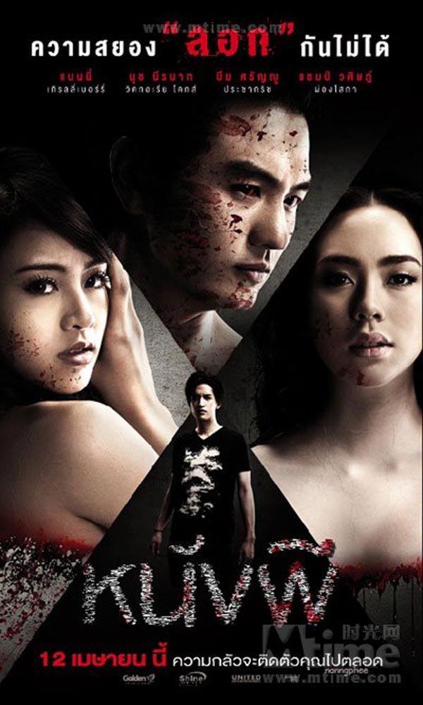 ดูหนัง The Cinderella (2011) หนังผี