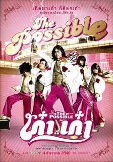 ดูหนัง The Possible (2006) เก๋า..เก๋า