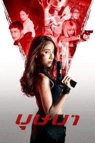 ดูหนังออนไลน์HD The Secret Weapon (2021) บุษบา หนังเต็มเรื่อง หนังมาสเตอร์ ดูหนังHD ดูหนังออนไลน์ ดูหนังใหม่