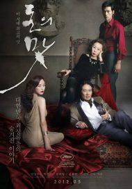 ดูหนังออนไลน์ฟรี The Taste of Money (2012) เงินบาป…สาปเสน่หา หนังเต็มเรื่อง หนังมาสเตอร์ ดูหนังHD ดูหนังออนไลน์ ดูหนังใหม่