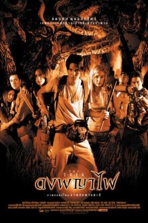 ดูหนังออนไลน์ฟรี The Trek (2002) ดงพญาไฟ หนังเต็มเรื่อง หนังมาสเตอร์ ดูหนังHD ดูหนังออนไลน์ ดูหนังใหม่