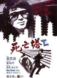 ดูหนังออนไลน์ฟรี Tower of Death (1981) ไอ้หนุ่มซินตึ๊ง…ระห่ำแตก หนังเต็มเรื่อง หนังมาสเตอร์ ดูหนังHD ดูหนังออนไลน์ ดูหนังใหม่