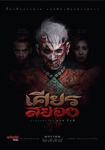 ดูหนัง Under the Mask (2015) เศียรสยอง