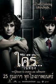 ดูหนังออนไลน์ฟรี WHO ARE YOU (2010) ใคร…ในห้อง หนังเต็มเรื่อง หนังมาสเตอร์ ดูหนังHD ดูหนังออนไลน์ ดูหนังใหม่