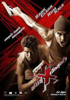 ดูหนังออนไลน์ฟรี Xtreme Limit (2004) พันธุ์ X เด็กสุดขั้ว หนังเต็มเรื่อง หนังมาสเตอร์ ดูหนังHD ดูหนังออนไลน์ ดูหนังใหม่